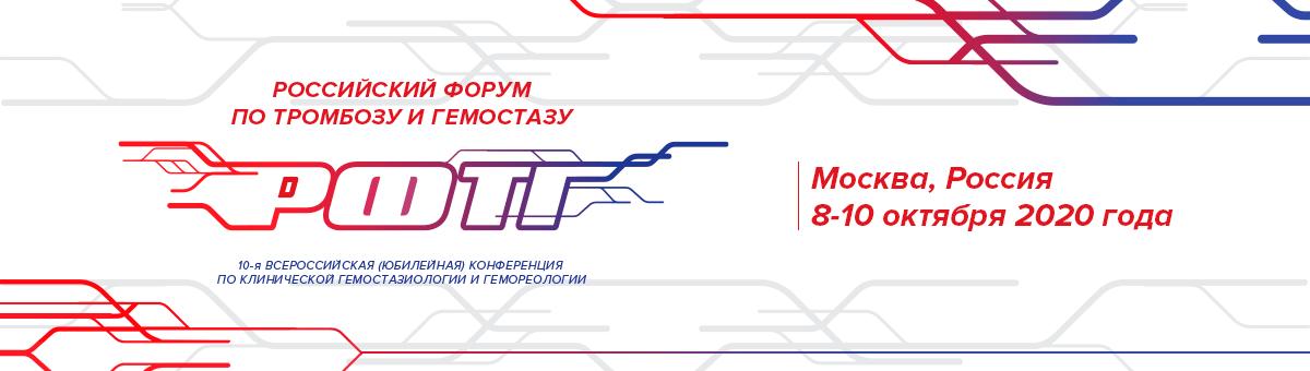 Российский форум по тромбозу и гемостазу Москва, Россия, 08-10 октября 2020 года